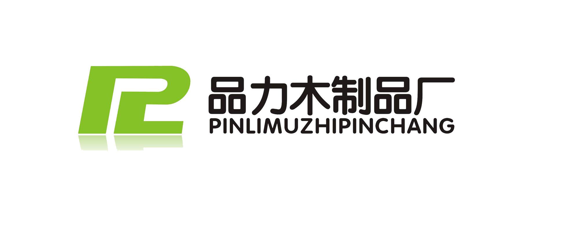 东莞品力木制品有限公司